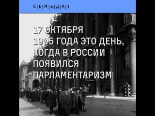 17 октября  день, когда в стране появились гражданские права