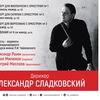 23.10.17, Большой зал консерватории,Д.Шостакович