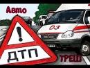 Авто Треш - Дтп,аварии 4 ЖЕСТЬ