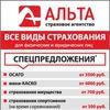 """Страховое агентство """"Альта"""" - ОСАГО/КАСКО"""