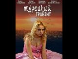 Турецкий транзит 1-8 серия (2014)