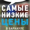 FitnessFormula спортивное питание в Барнауле