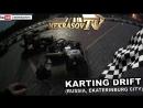шоу NEKRASOV TV 2017 | НЕКРАСОВ ТВ. Karting drift / Картинг дрифт (Екатеринбург) FullHD 1080p