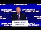 Владимир Путин выступил на ежегодном инвестиционном форуме ВТБ Капитал «Россия зовёт!».