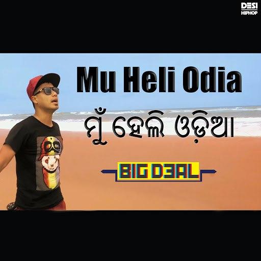 Big Deal альбом Mu Heli Odia