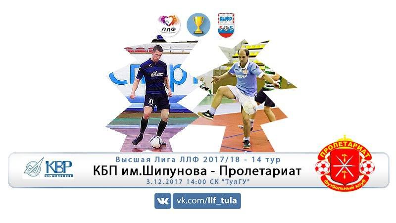 == Высшая Лига ЛЛФ - 14 тур == КБП им.Шипунова - Пролетариат == ВышкаЛЛФ201718