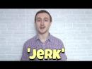 Сленговое словечко JERK из Ледникового Периода