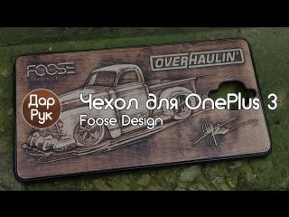 Чехол для oneplus 3 из дерева ольха, ручная работа, foose design
