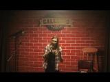 Stand Up Баттл Мценск Calliano 2017 ( часть 5)