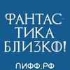 Первый Ижевский Фестиваль Фантастики - 2017