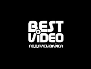 Все лучшее - только в Best Video