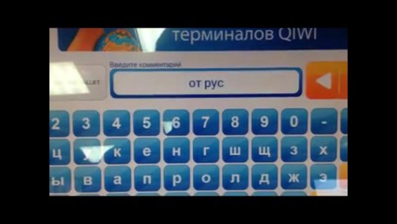 Как пополнить QIWI кошелек через терминал