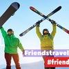 Friends Travel Казань Горнолыжные туры туризм