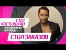 Стас Костюшкин | Стол Заказов RU.TV