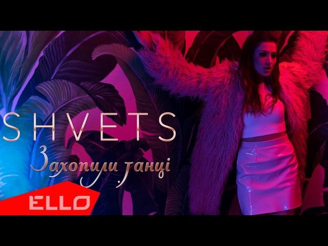 SHVETS - Захопили Танці Премьера песни