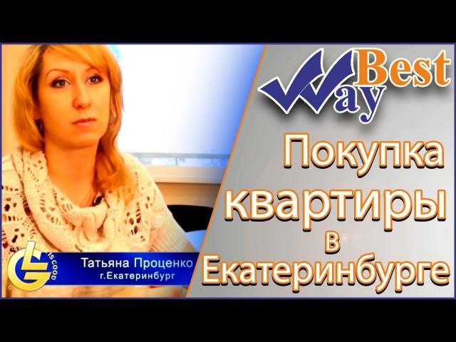 Бест Вей! Покупка квартиры в Екатеринбурге от кооператива Best Way