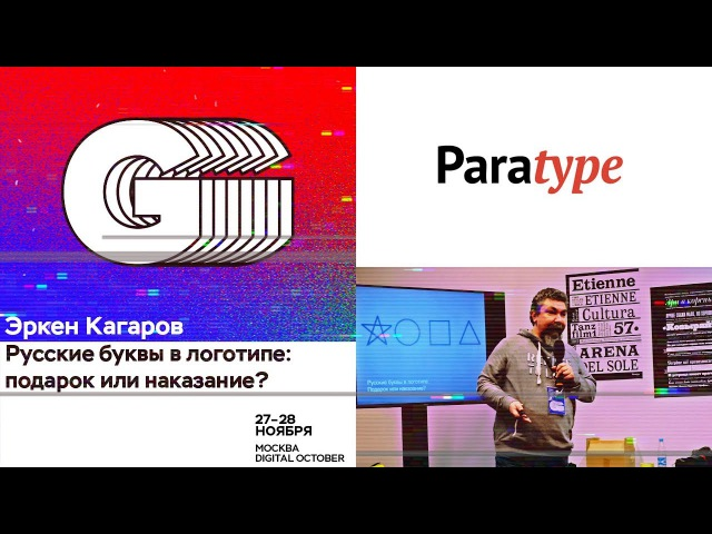 Русские буквы в логотипе: подарок или наказание?   Эркен Кагаров   G8