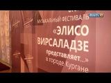 В Кургане открылся второй фестиваль виртуозной пианистки Элисо Вирсаладзе