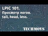 1. LPIC 101. Просмотр логов. tail, head, less.