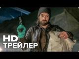 Киллер поневоле — Русский трейлер (2017) [HD] | Комедия/Криминал (18+) | КиноТрейлеры