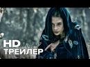 Меч короля Артура Первый Русский трейлер 2017 HD Боевик 16 Чарли Ханнэм Кино