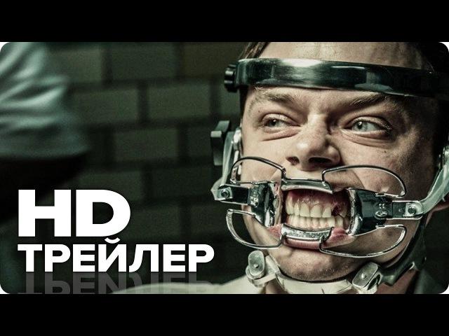 Лекарство от здоровья (2017) - Русский трейлер 2 [HD] | Ужасы (16) | 20th Century FOX