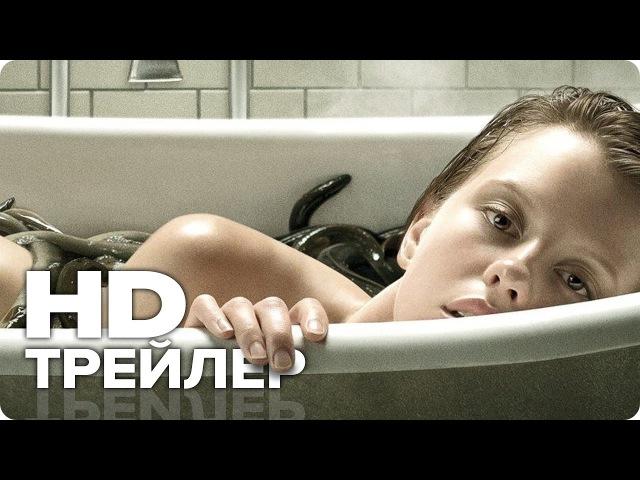 Лекарство от здоровья (2017) - Русский трейлер 1 [HD] | Ужасы (16) | 20th Century FOX