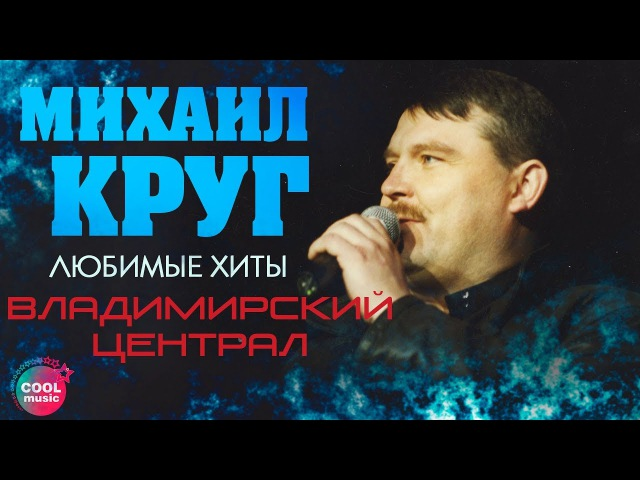 Михаил Круг Владимирский централ Любимые хиты