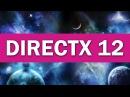 Игры на DirectX 12 в 2017 году