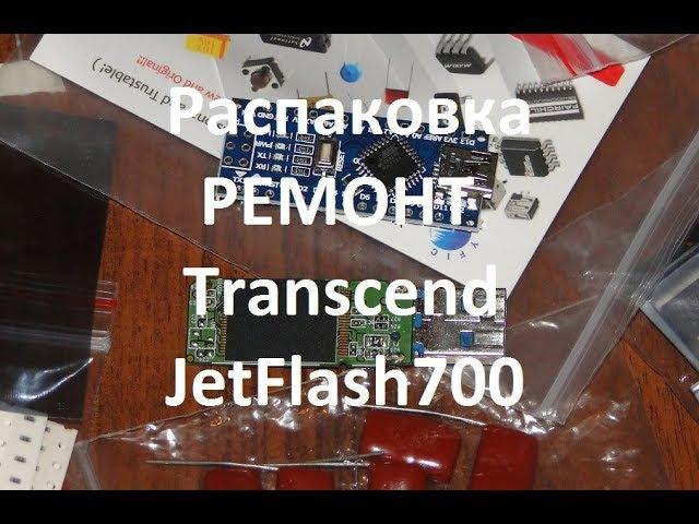 Распаковка. Ремонт Transcend JetFlash 700.
