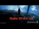 Shenmue 3 выйдет во второй половине 2018 года. Комментарии Ю Сузуки на русском.