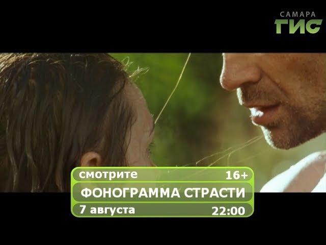 Фильм Фонограмма страсти