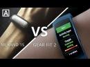 ЧТО ЛУЧШЕ: Xiaomi mi band или Samsung Gear Fit2?