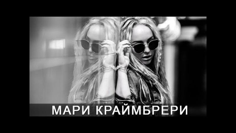 Мари Краймбрери - Нравлюсь ли я ему (Acoustic, Live)