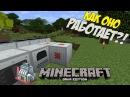 Industrial Minecraft 1.12.2 Доменная печь не запускается 5