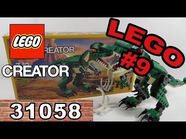Lego Creator Грозный динозавр (31058) Mighty Dinosaurs - Lego 9