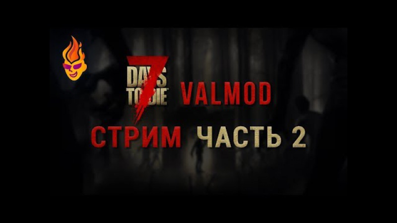 7 Days to Die Valmod Стрим 2