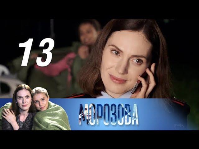 Морозова (2017). 13 серия. Дочь / Детектив @ Русские сериалы