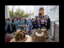Освящение колоколов для Свято-Успенского кафедрального собора