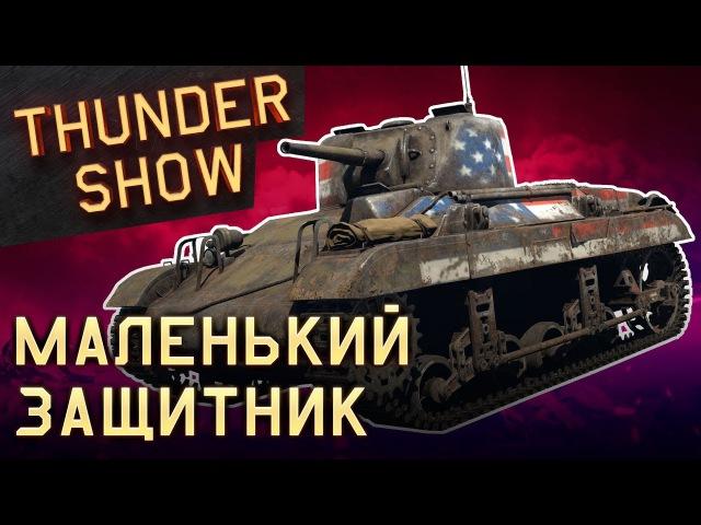 Thunder Show: Маленький защитник