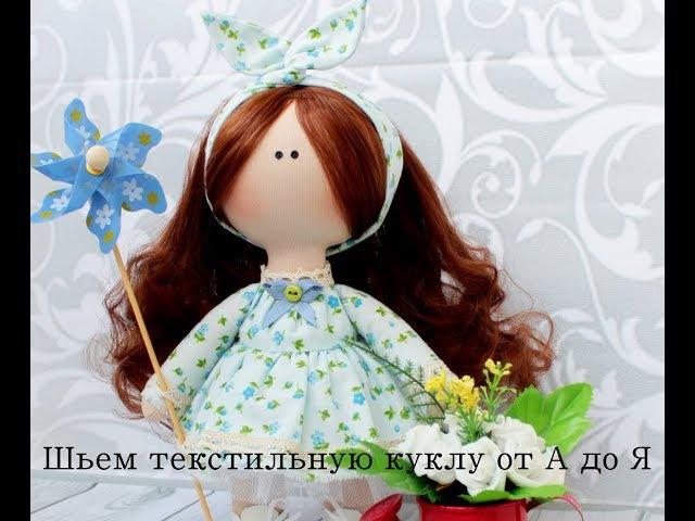 Шьем текстильную куклу. Часть 1. Раскрой и набивка деталей