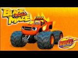 💥 НОВИНКА! #ВСПЫШ И ЧУДО МАШИНКИ 🚗 Blaze Road Maze ИГРА полностью Все серии подряд на ...