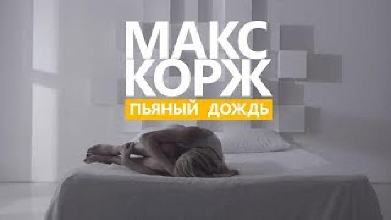 Макс Корж Пьяный дождь Премьера клипа 2017