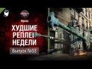 Белые тапочки Буратоса - ХРН №53 - от Mpexa World of Tanks