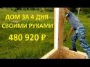 Дом за 4 дня своими руками Пошаговая инструкция