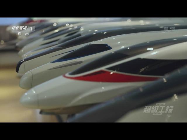 CCTV Documentary《纪录片《超级工程二》中国高铁
