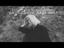 Екатерина Новопашина - Свободное падение