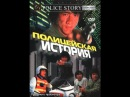 Джеки Чан полицейская история 1985 HD/ Jackie Chan Police Story 1985 HD