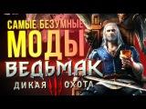 САМЫЕ БЕЗУМНЫЕ МОДЫ The Witcher 3 Ведьмак 3 Дикая Охота