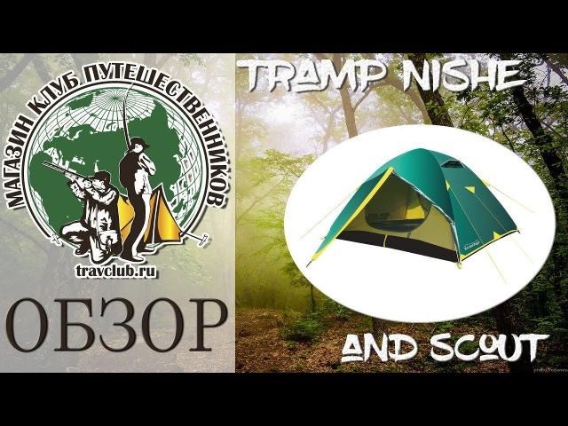 Видео обзор палатки Nishe о ТМ Tramp travclub
